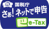 e-tax_banner(blue)100_60
