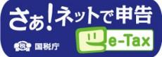 e-tax_banner(blue)280_100